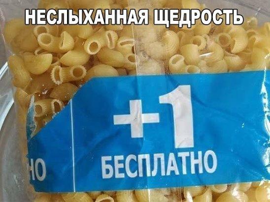 1484070859_neslyhannaya-schedrost